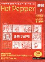 Hotpepp